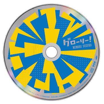 glory_CD_0108b