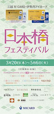 Nihonbashi_leaf_omote_ol_0225